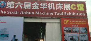 2016第六届浙江(金华)机床工模具及机器人展览会