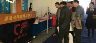 2016第十八届浙江(萧山)机械装备展览会