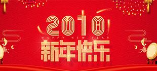 丽水市竞技宝官网科技有限公司祝大家2018新年快乐