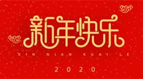 丽水市竞技宝官网科技有限公司祝大家2020新年快乐!